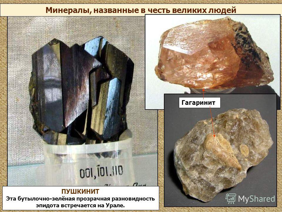 Минералы, названные в честь великих людей ПУШКИНИТ Эта бутылочно-зелёная прозрачная разновидность эпидота встречается на Урале. Гагаринит