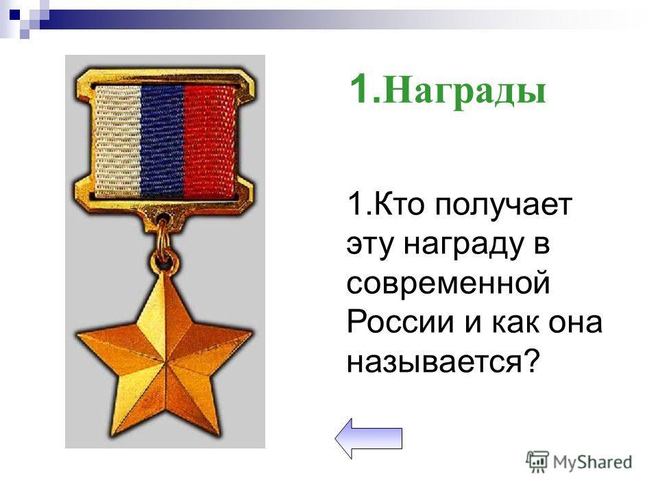1.Кто получает эту награду в современной России и как она называется? 1. Награды
