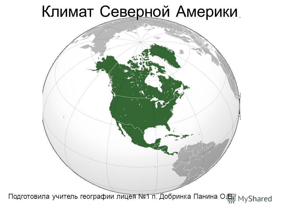 Климат Северной Америки Подготовила учитель географии лицея 1 п. Добринка Панина О.В.