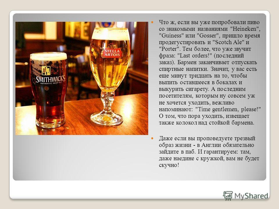 Что ж, если вы уже попробовали пиво со знакомыми названиями