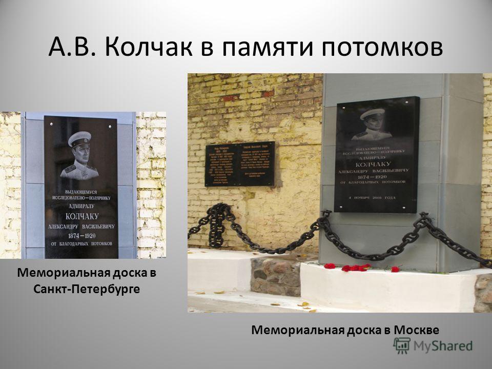 А.В. Колчак в памяти потомков Мемориальная доска в Санкт-Петербурге Мемориальная доска в Москве