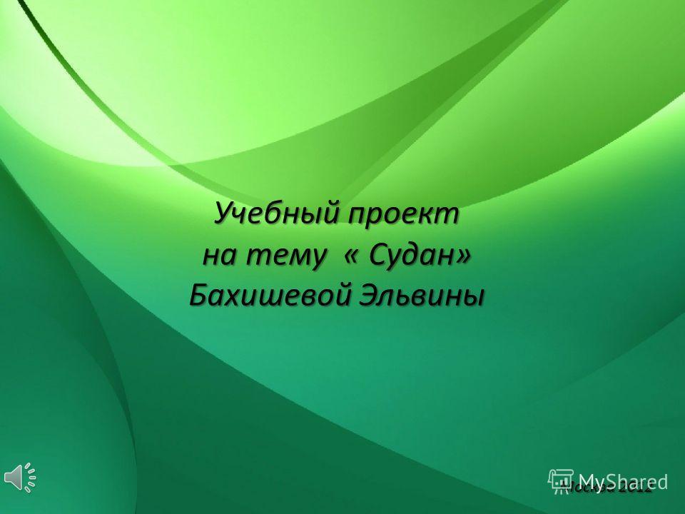 Учебный проект на тему « Судан» Бахишевой Эльвины Москва 2012