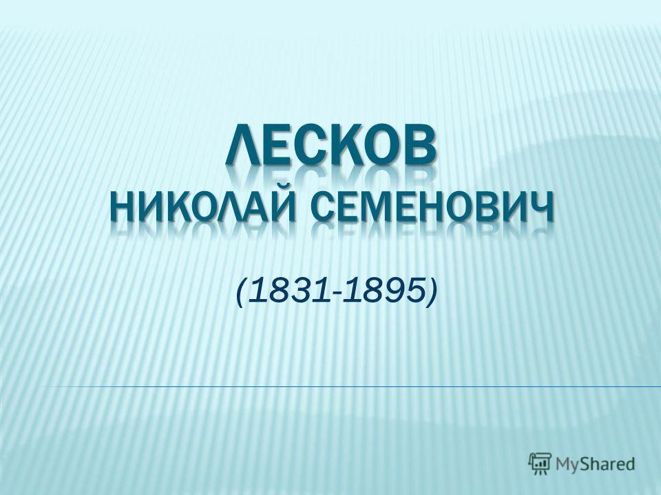 (1831-1895)