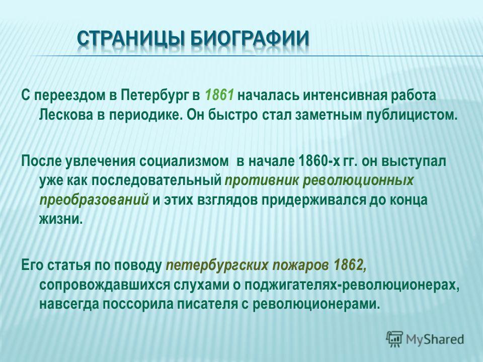 С переездом в Петербург в 1861 началась интенсивная работа Лескова в периодике. Он быстро стал заметным публицистом. После увлечения социализмом в начале 1860-х гг. он выступал уже как последовательный противник революционных преобразований и этих вз