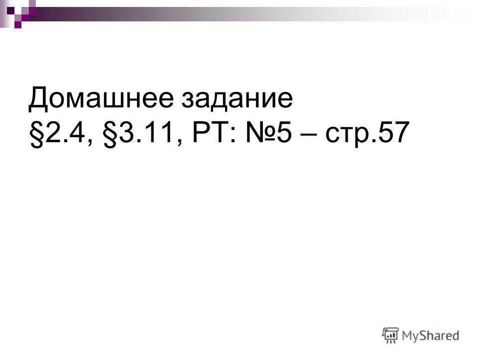 Домашнее задание §2.4, §3.11, РТ: 5 – стр.57