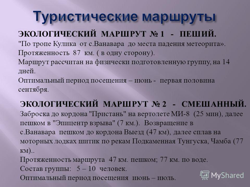 ЭКОЛОГИЧЕСКИЙ МАРШРУТ 1 - ПЕШИЙ.