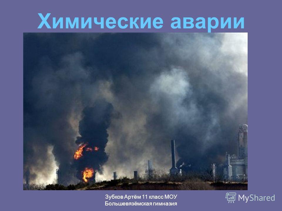 Зубков Артём 11 класс МОУ Большевязёмская гимназия Химические аварии