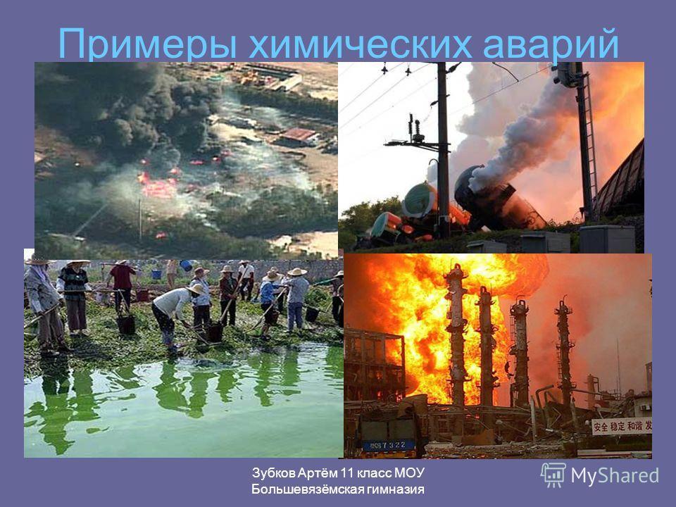 Зубков Артём 11 класс МОУ Большевязёмская гимназия Примеры химических аварий