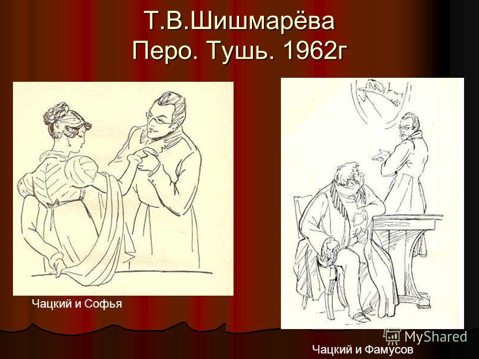 Т.В.Шишмарёва Перо. Тушь. 1962г Чацкий и Софья Чацкий и Фамусов
