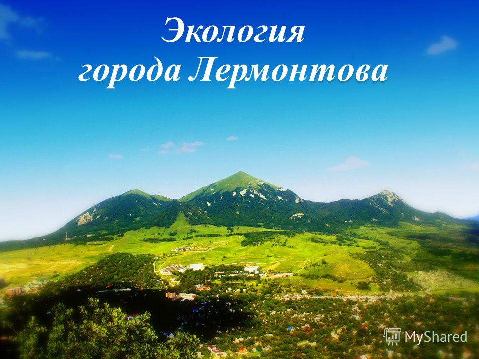 Экология города Лермонтова