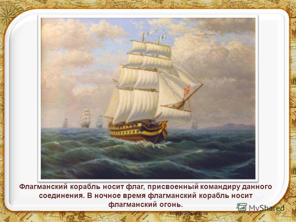 17.11.201318 Флагманский корабль носит флаг, присвоенный командиру данного соединения. В ночное время флагманский корабль носит флагманский огонь.