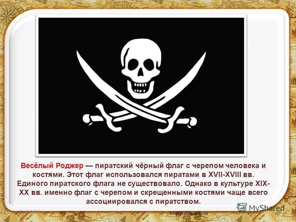 17.11.201323 Весёлый Роджер пиратский чёрный флаг с черепом человека и костями. Этот флаг использовался пиратами в XVII-XVIII вв. Единого пиратского флага не существовало. Однако в культуре XIX- XX вв. именно флаг с черепом и скрещенными костями чаще