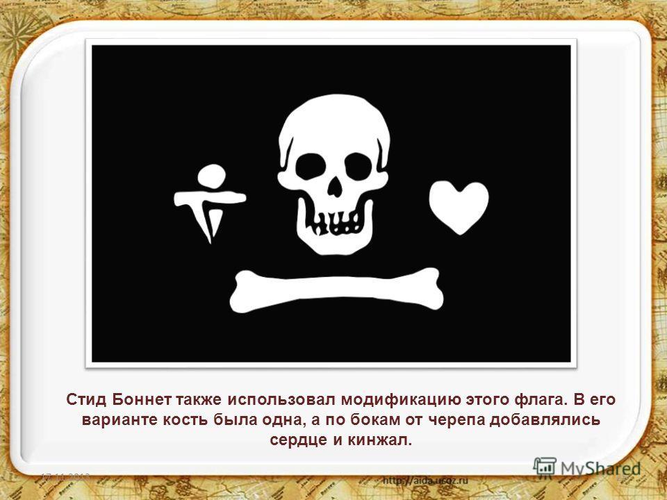 17.11.201325 Стид Боннет также использовал модификацию этого флага. В его варианте кость была одна, а по бокам от черепа добавлялись сердце и кинжал.
