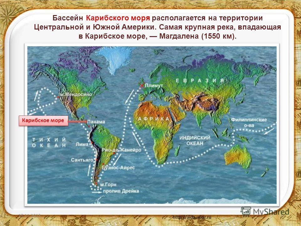 17.11.20133 Бассейн Карибского моря располагается на территории Центральной и Южной Америки. Самая крупная река, впадающая в Карибское море, Магдалена (1550 км). Карибское море