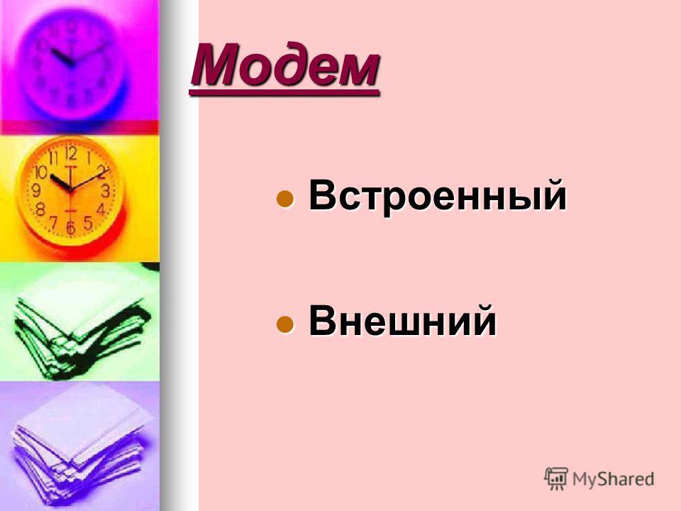 Модем Встроенный Встроенный Внешний Внешний