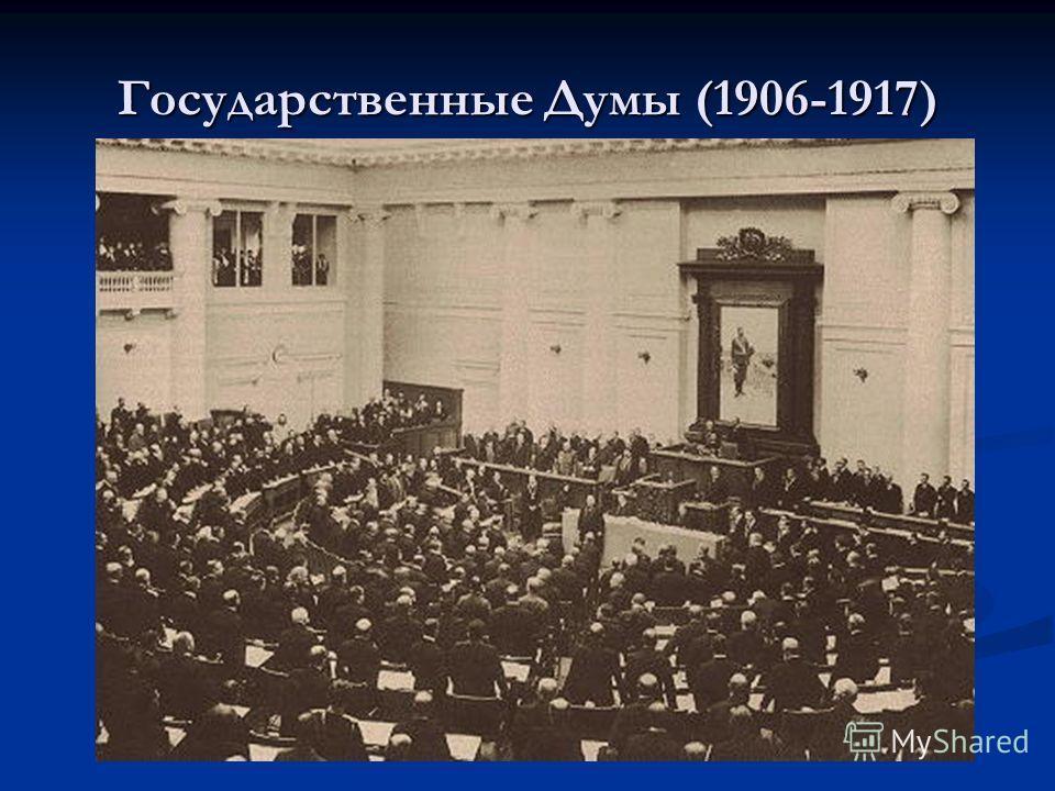 Государственные Думы (1906-1917)