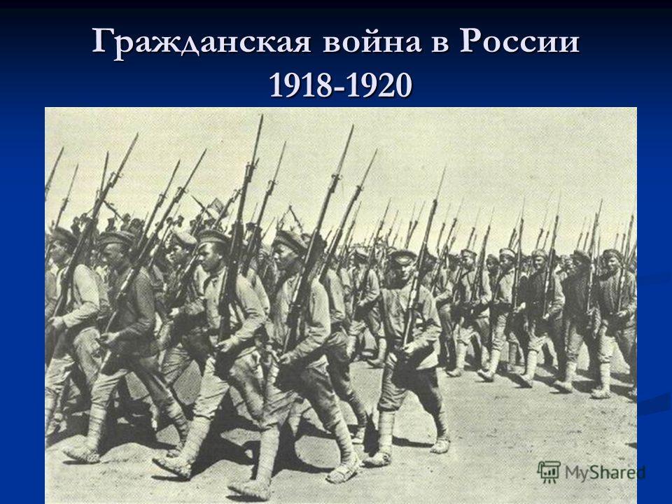 Гражданская война в России 1918-1920