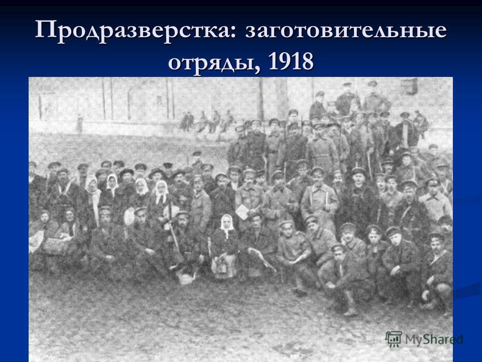 Продразверстка: заготовительные отряды, 1918