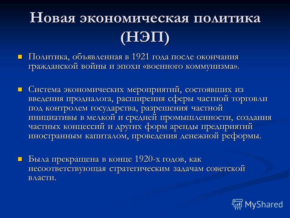 Новая экономическая политика (НЭП) Политика, объявленная в 1921 года после окончания гражданской войны и эпохи «военного коммунизма». Политика, объявленная в 1921 года после окончания гражданской войны и эпохи «военного коммунизма». Система экономиче