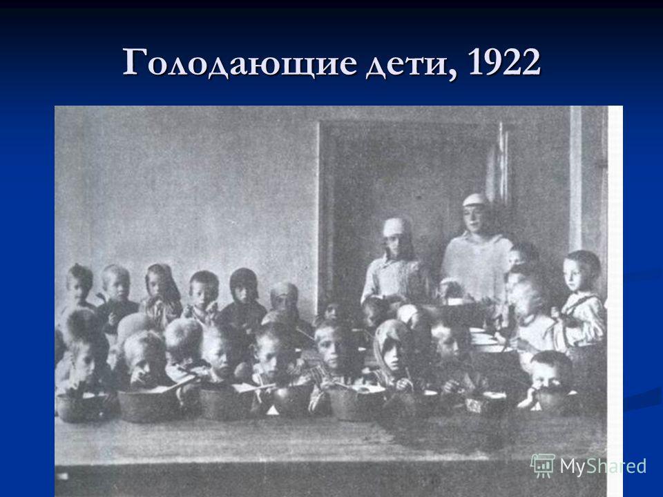 Голодающие дети, 1922