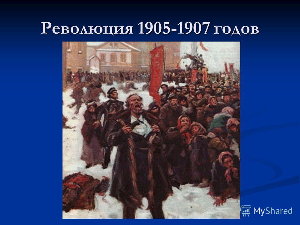 Революция 1905-1907 годов