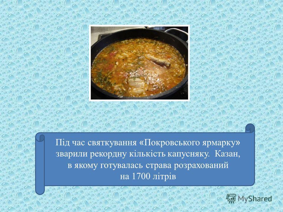 Під час святкування « Покровського ярмарку » зварили рекордну кількість капусняку. Казан, в якому готувалась страва розрахований на 1700 літрів
