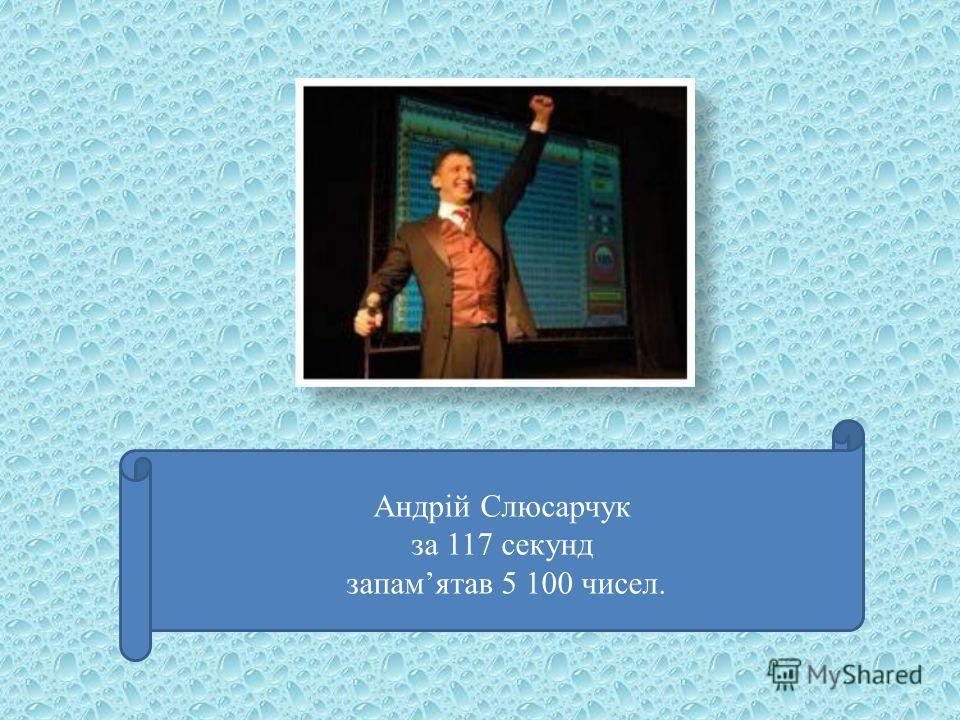 Андрій Слюсарчук за 117 секунд запамятав 5 100 чисел.