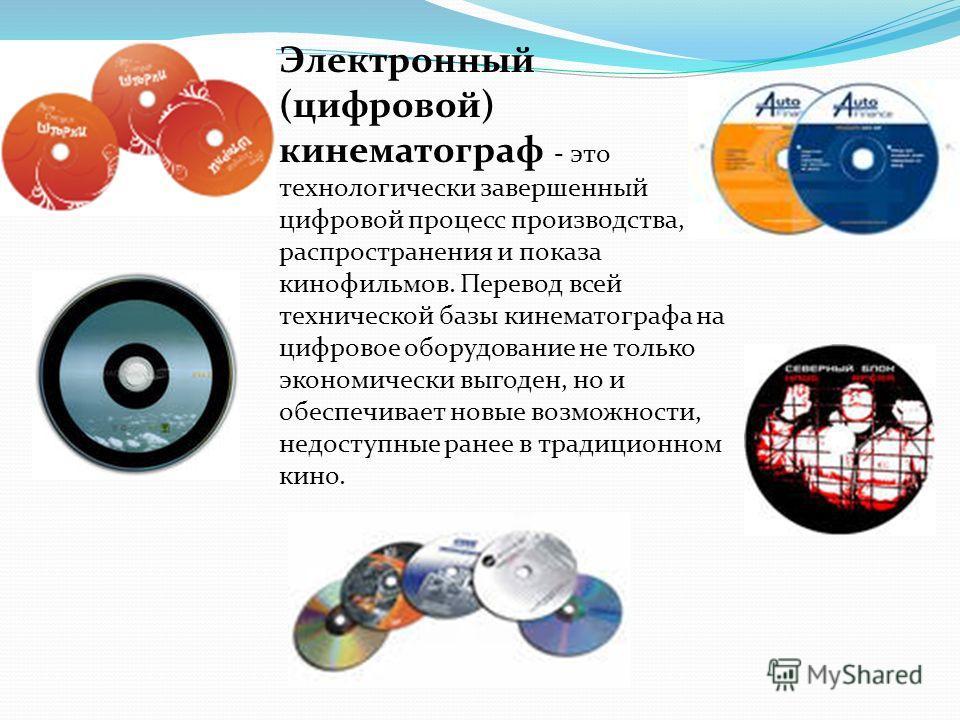 Электронный (цифровой) кинематограф - это технологически завершенный цифровой процесс производства, распространения и показа кинофильмов. Перевод всей технической базы кинематографа на цифровое оборудование не только экономически выгоден, но и обеспе