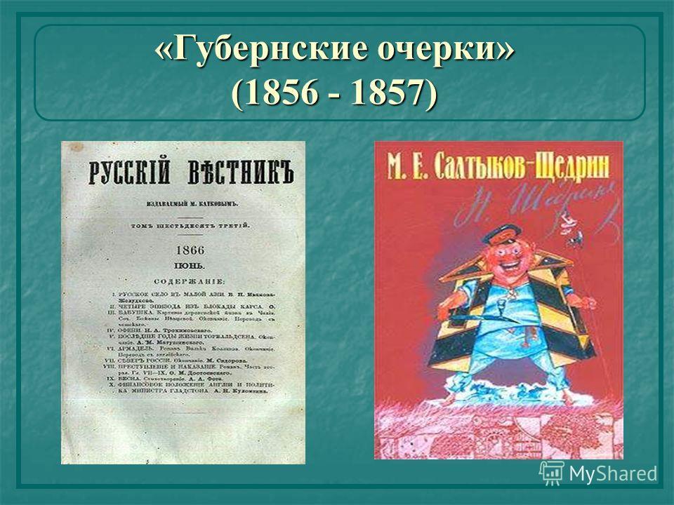 «Губернские очерки» (1856 - 1857)