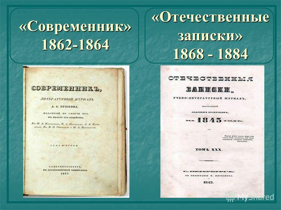 «Современник» 1862-1864 «Отечественные записки» 1868 - 1884