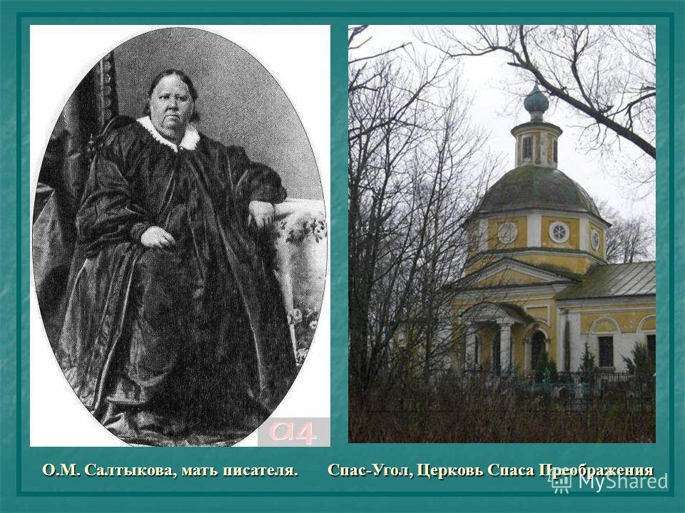 О.М. Салтыкова, мать писателя. Спас-Угол, Церковь Спаса Преображения