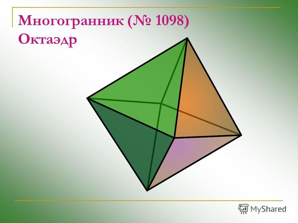 Многогранник ( 1098) Октаэдр