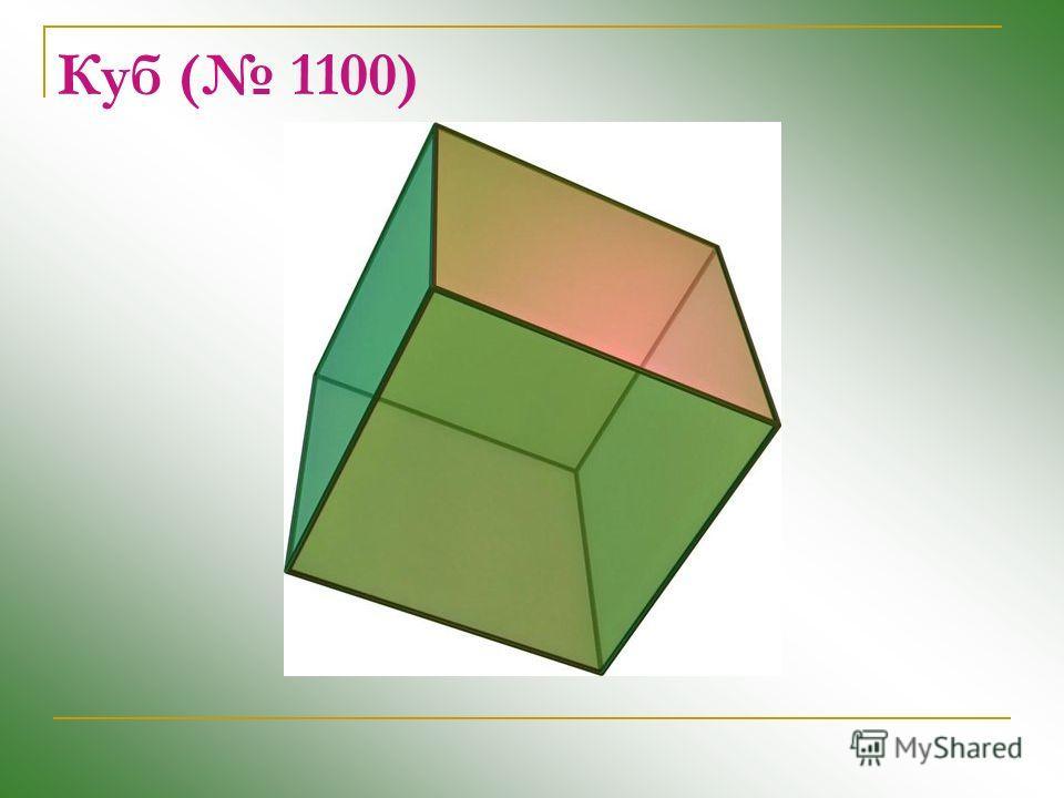 Куб ( 1100)