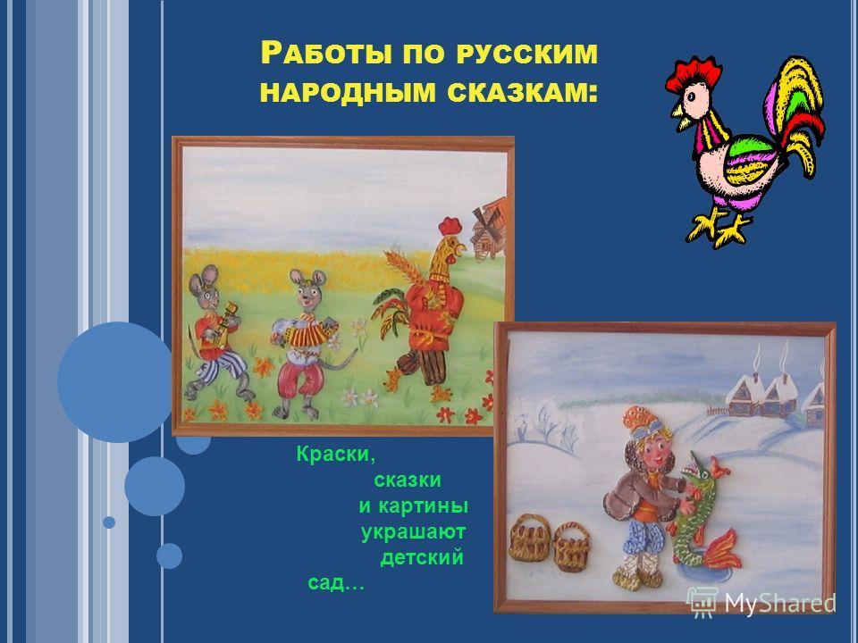 Р АБОТЫ ПО РУССКИМ НАРОДНЫМ СКАЗКАМ : Краски, сказки и картины украшают детский сад…