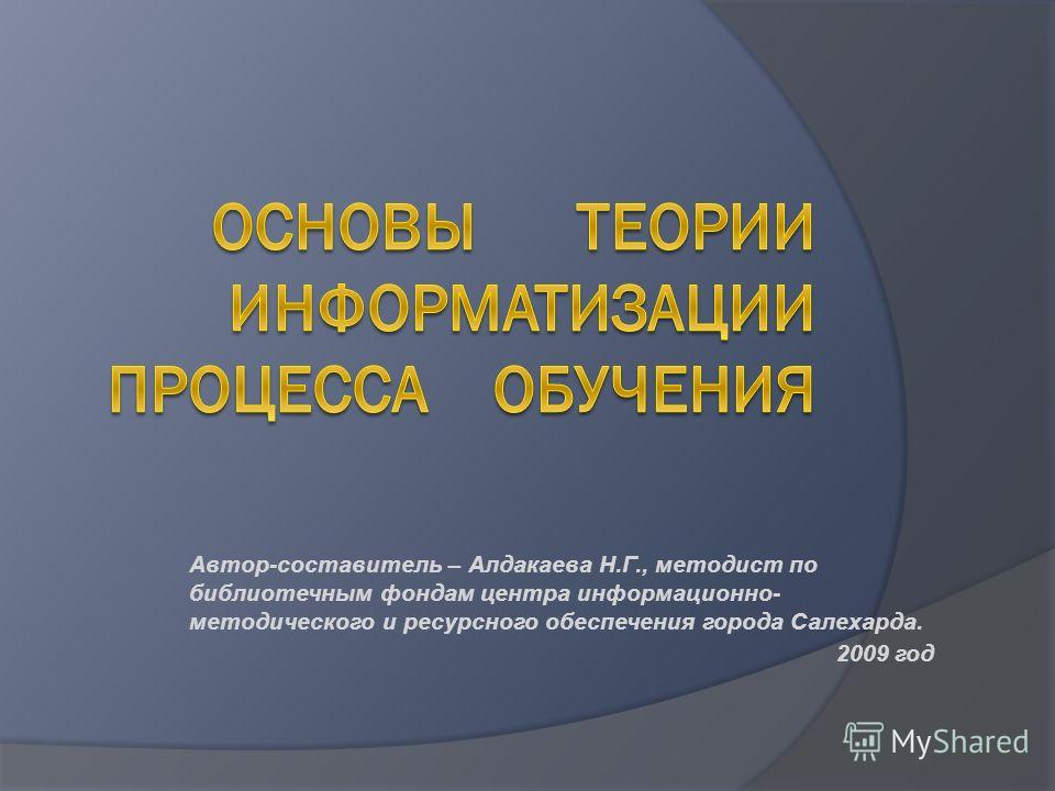 Автор-составитель – Алдакаева Н.Г., методист по библиотечным фондам центра информационно- методического и ресурсного обеспечения города Салехарда. 2009 год