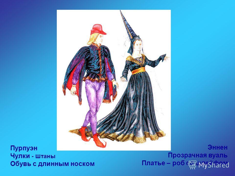 Пурпуэн Чулки - ш таны Обувь с длинным носком Эннен Прозрачная вуаль Платье – роб со шлейфом