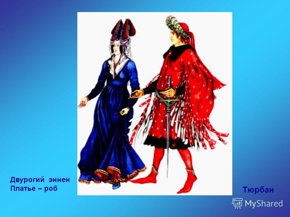 Двурогий эннен Платье – роб Тюрбан