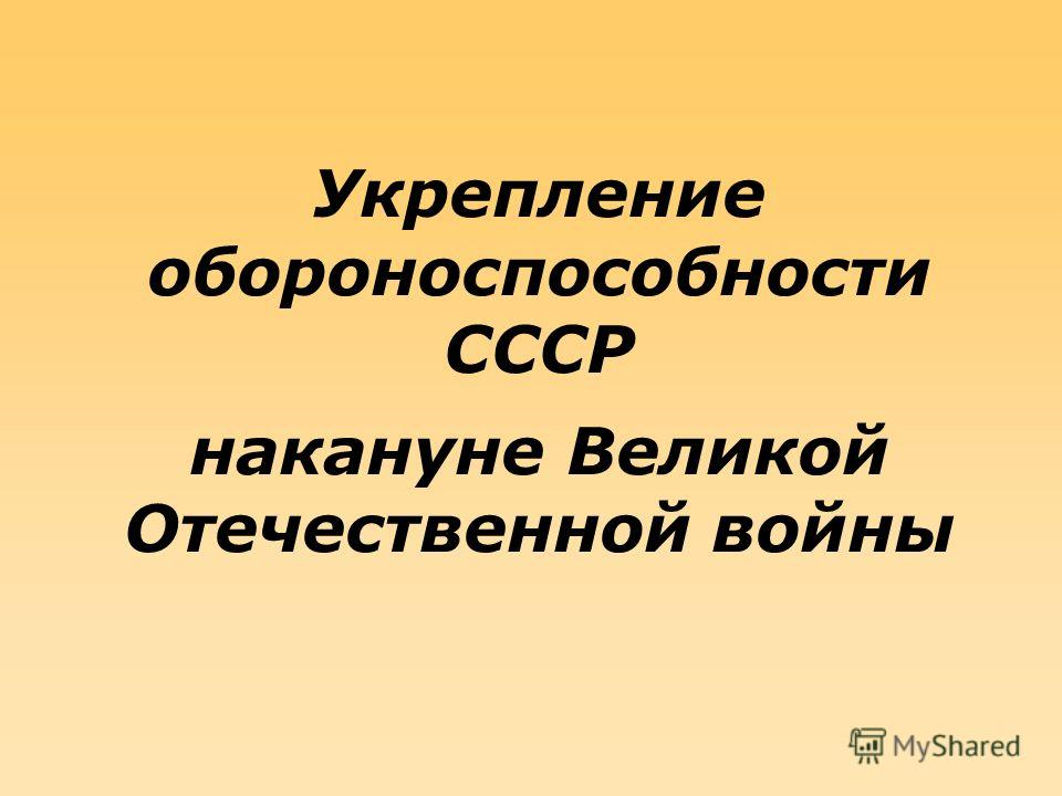 Укрепление обороноспособности СССР накануне Великой Отечественной войны