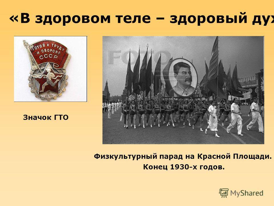 «В здоровом теле – здоровый дух!» Значок ГТО Физкультурный парад на Красной Площади. Конец 1930-х годов.