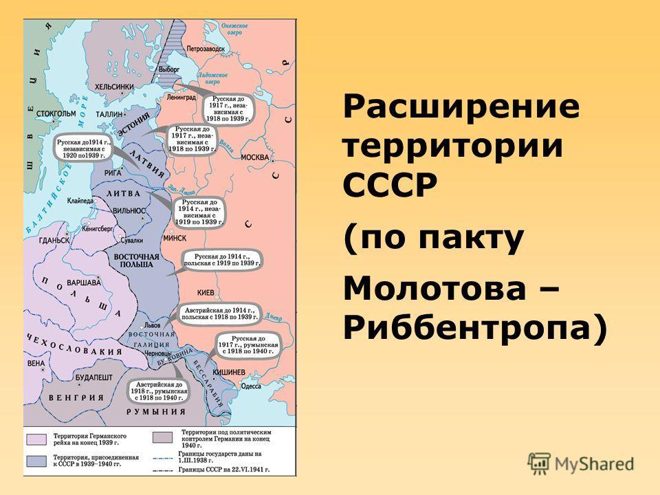 Расширение территории СССР (по пакту Молотова – Риббентропа)