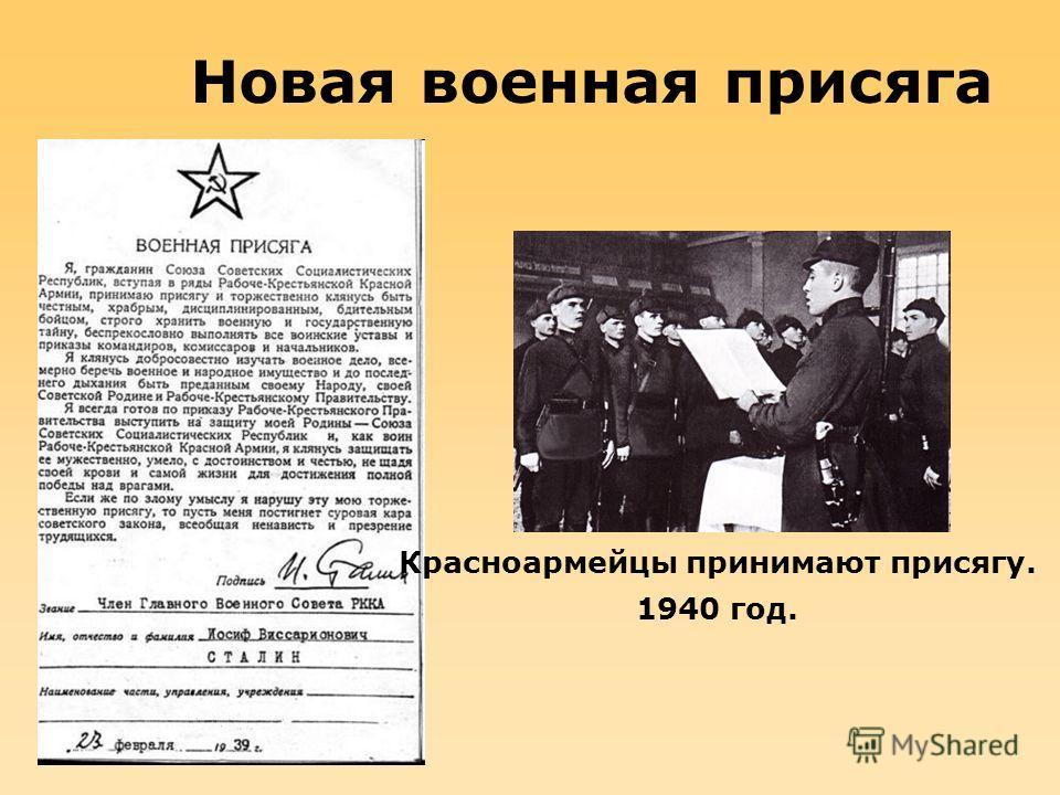 Новая военная присяга Красноармейцы принимают присягу. 1940 год.