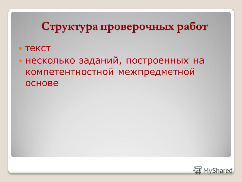 Структура проверочных работ текст несколько заданий, построенных на компетентностной межпредметной основе