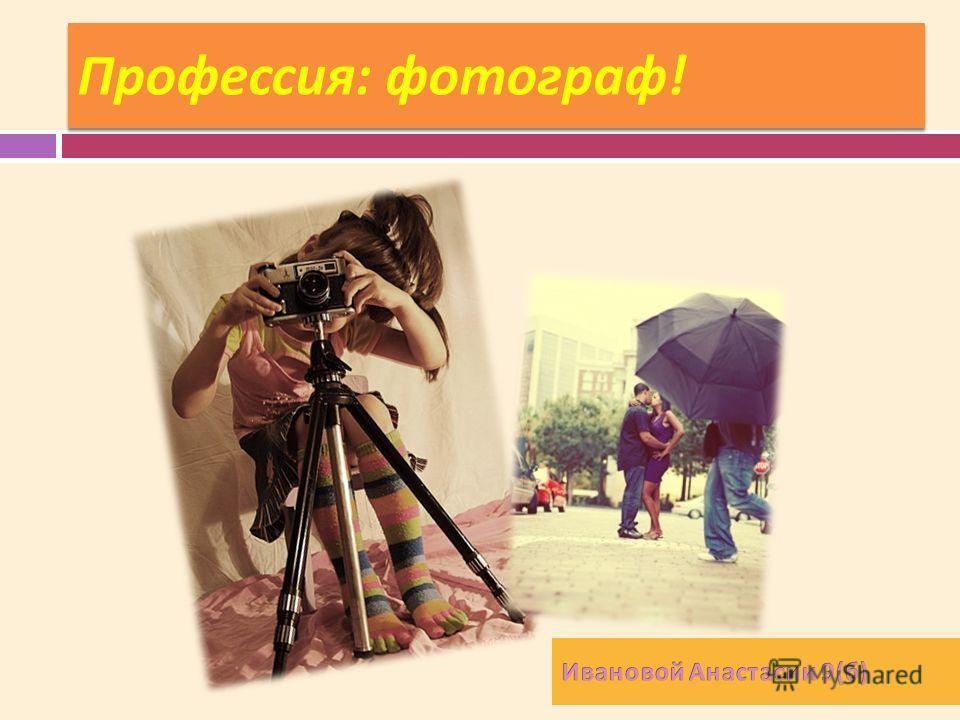 Профессия : фотограф !