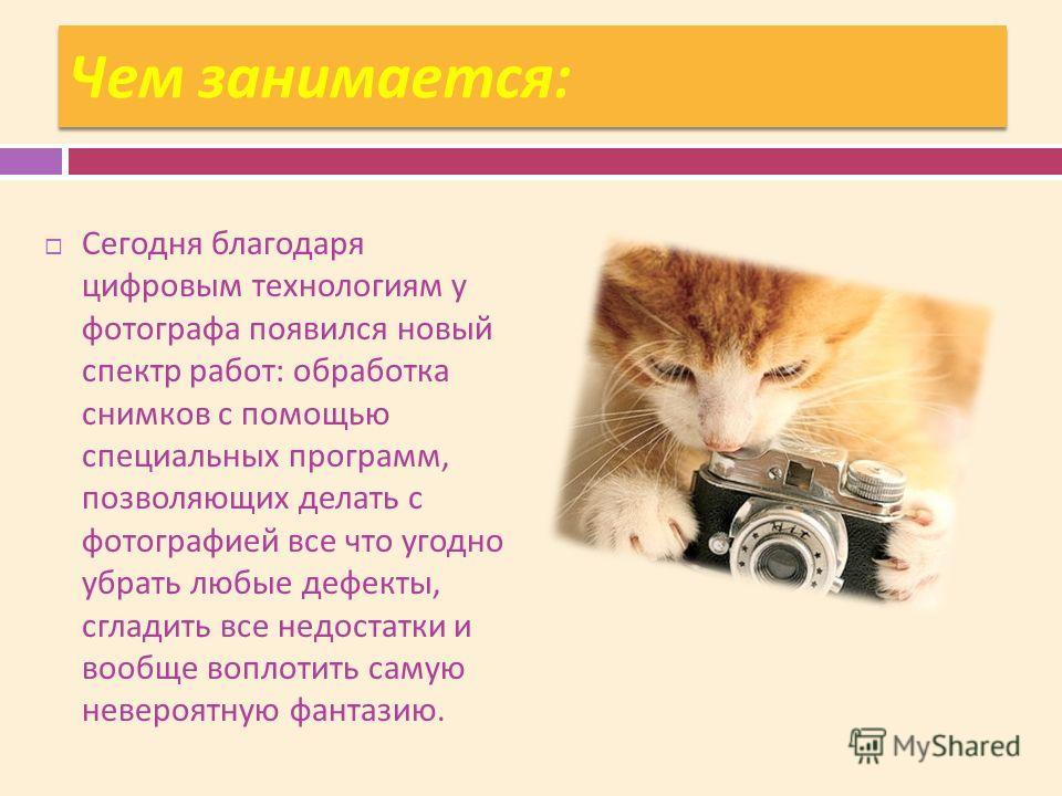 Профессия фотограф кто это
