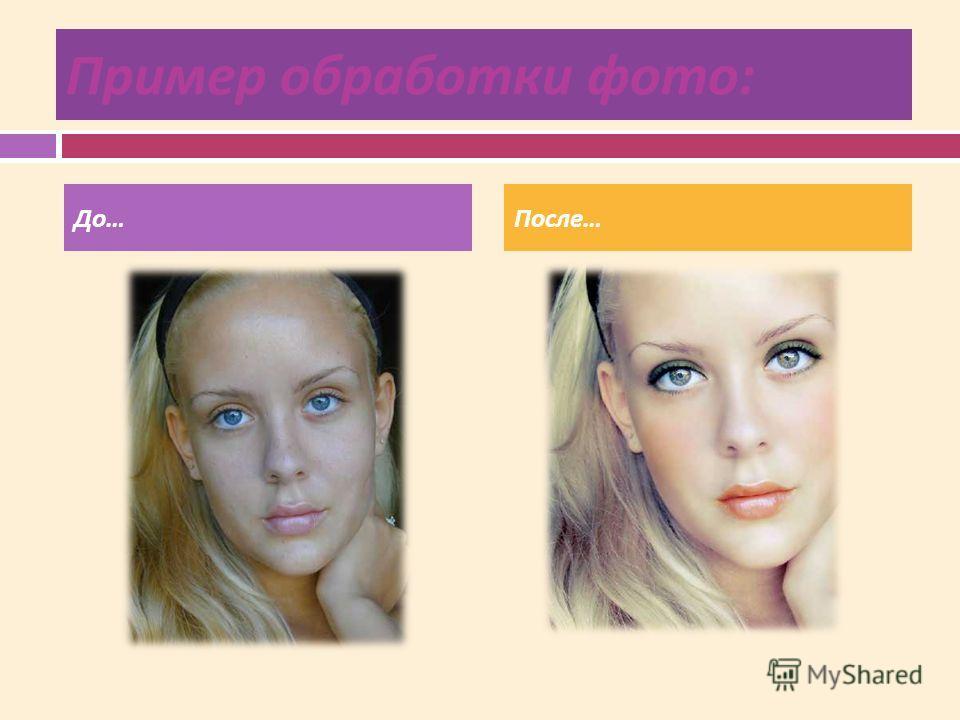 Пример обработки фото : До … После …