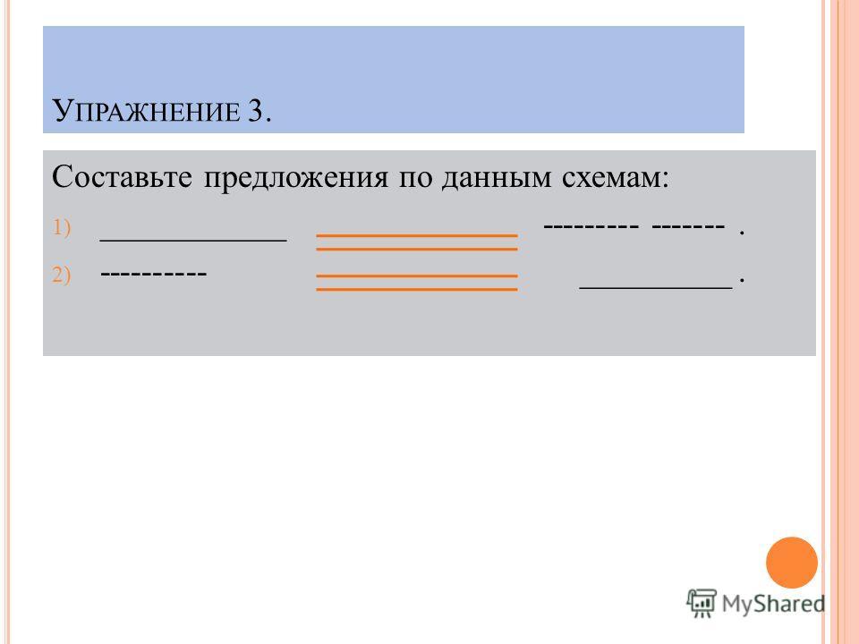 У ПРАЖНЕНИЕ 3. Составьте предложения по данным схемам: 1) ___________ --------- -------. 2) ---------- _________.