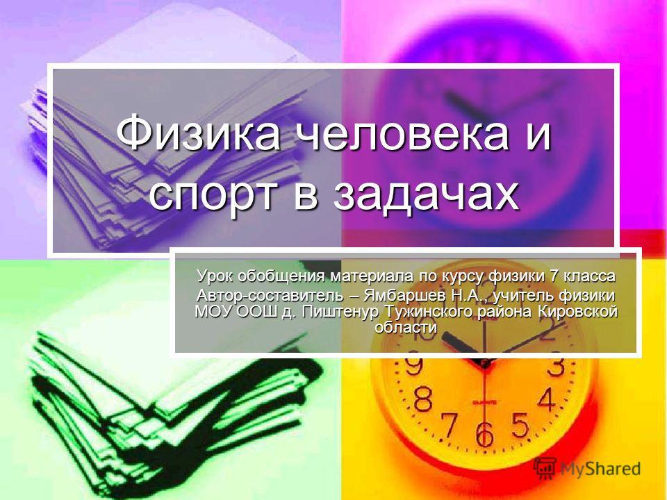 Рабочую Программу По Алгебре 7 Класс Макарычев