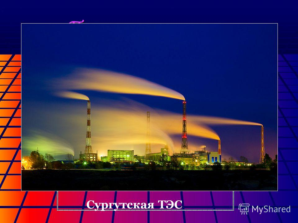Превращение энергии. Энергия топлива Внутренняя энергия пара Кинетическая энергия пара Кинетическая энергия турбины Электрическая энергия Сургутская ТЭС