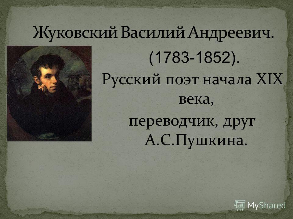 (1783-1852). Русский поэт начала XIX века, переводчик, друг А.С.Пушкина.