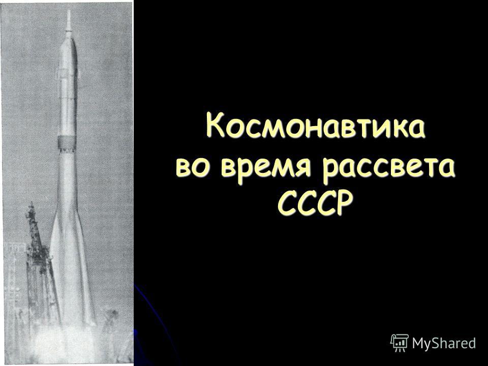 Космонавтика во время рассвета СССР